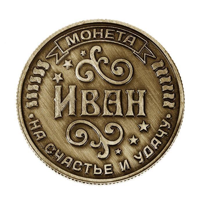 """Монета именная """"Иван"""" - фото 3"""