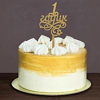 Топпер в торт «1 годик», малыш, резной