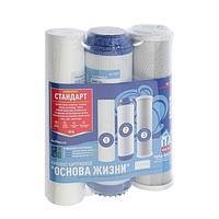 Комплект картриджей ITA Filter, 3-х ступенчатый, стандарт
