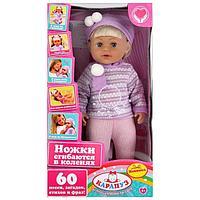 Кукла «Арина», 45 см, пьёт, ходит на горшок, руки и ноги сгибаются, озвученная, Барбарики