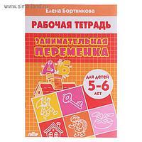 Рабочая тетрадь «Занимательная переменка 5-6 лет», Бортникова Е.Ф.