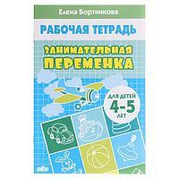 Рабочая тетрадь «Занимательная переменка 4-5 лет», Бортникова Е.Ф.