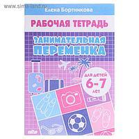 Рабочая тетрадь «Занимательная переменка 6-7 лет», Бортникова Е.Ф.