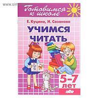 «Учимся читать 5-7 лет», Созонова Н.Н., Куцина Е.В.