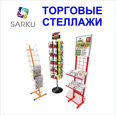 Торговые стеллажи (стенды для продажи продукции )