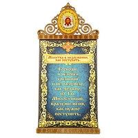 Скрижаль на магните 'Молитва в недоумении как поступать' с иконой Спаса Нерукотворного