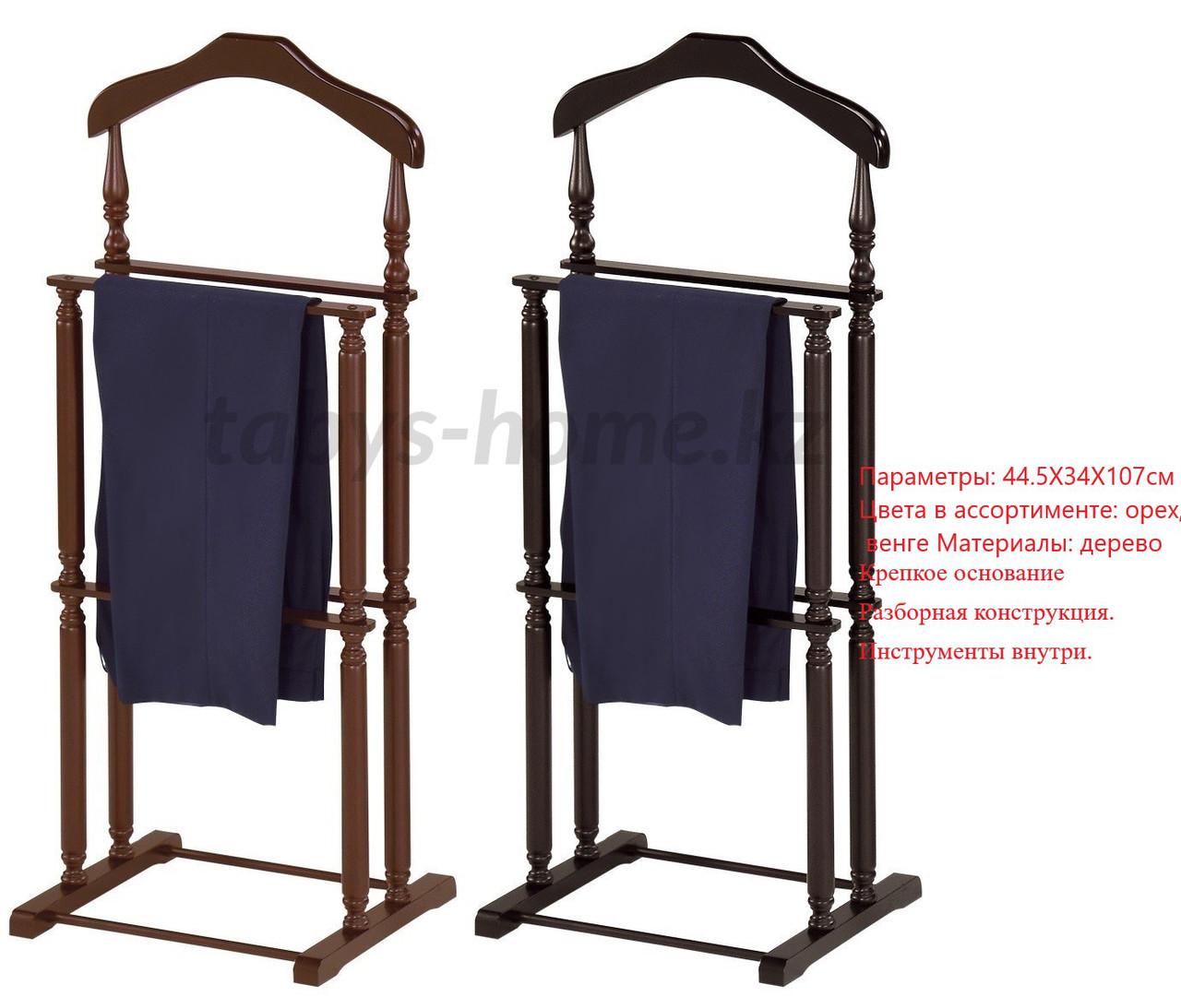 """Напольная вешалка для костюма деревянная 2-ная, ленивый слуга """"Табыс"""" GC 2272"""