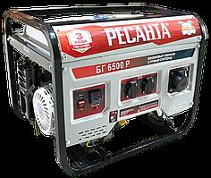 Электрогенератор БГ 6500 Р Ресанта