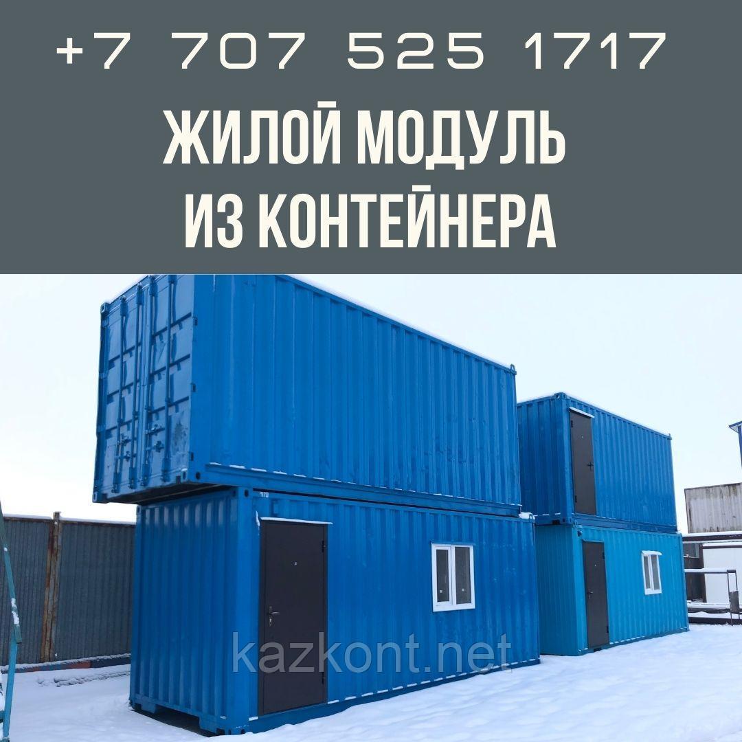 Жилой модуль из контейнера