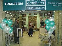 Бутик - Улица Гобеленов (т.ц. Алтын Тараз)