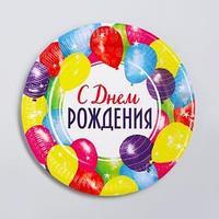 Тарелка бумажная 'С днём рождения', праздник, 23 см (комплект из 10 шт.)