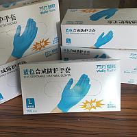 Перчатки медицинские нитриловые, неопудренные, нестерильные