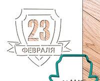"""Трафарет + форма """"Щит с надписью 23 февраля"""""""