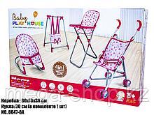 Набор аксессуаров для кукол 4 в 1 Play House. Коляска,качеля,стульчик,шезлонг для куклы
