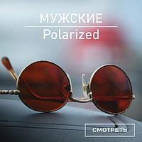 Мужские Polarized