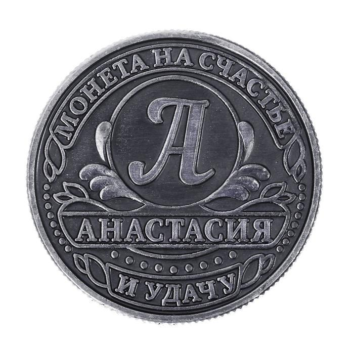 """Монета именная """"Анастасия"""" - фото 3"""