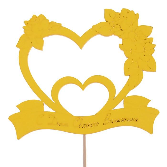 "Топпер ""С Днем Святого Валентина"", жёлтый, 12х10см Дарим Красиво"