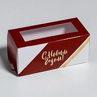 Коробочка для макарун «С Новым годом!» 12 х 5,5 х 5,5 см.