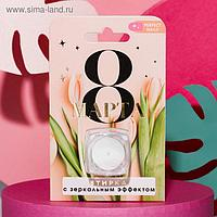Зеркальная втирка для декора ногтей «С 8 марта!»