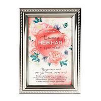 Диплом в рамке со стеклом «Самая нежная и красивая» , А5