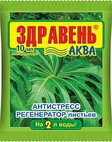 Удобрение Здравень Аква Антистресс Регенератор 10 мл