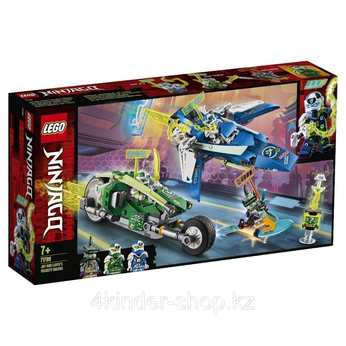LEGO: Скоростные машины Джея и Ллойда Ninjago 71709 - фото 1