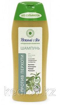 Шампунь ПРОТИВ ПЕРХОТИ для всех типов волос 250 мл (Компас здоровья)