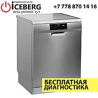 Ремонт посудомоечных машин ARG