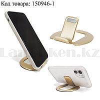 Подставка для телефона настольная металлическая золотая
