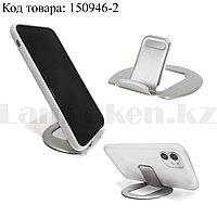 Подставка для телефона настольная металлическая серебренная