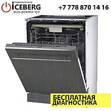 Ремонт посудомоечных машин CATA