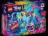 LEGO 41250 Trolls Вечеринка на техно-рифе