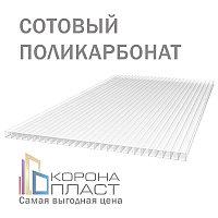 Сотовый поликарбонат 10 лет гарантии - Прозрачный 8мм