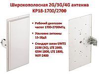 Широкополосная секторная 2G/3G/4G антенна, KP18-1700/2700