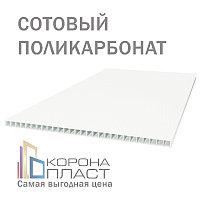 Сотовый поликарбонат 10 лет гарантии - Белый Опал 10мм
