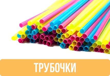 Трубочки пластиковые и бумажные