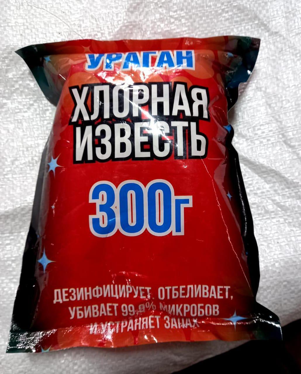 Хлорка 300гр
