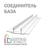 Соединитель для сотового поликарбоната разборный - Прозрачный (База) 4,6,8,10 мм