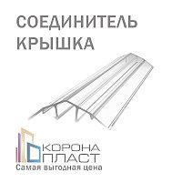 Соединитель для сотового поликарбоната разборный - Прозрачный (Крышка) 4,6,8,10 мм