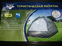 Палатка туристическая 1626 (двухместная)