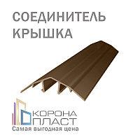 Соединитель для сотового поликарбоната разборный - Бронза-серый (крышка) 4,6,8,10 мм