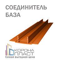 Соединитель для сотового поликарбоната разборный - Янтарный (База) 4,6,8,10 мм
