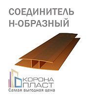 Соединитель для сотового поликарбоната Н-образный - Бронза-коричневый 6,8,10мм