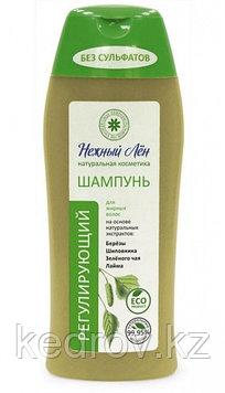Шампунь РЕГУЛИРУЮЩИЙ для жирных волос 250 мл (Компас здоровья)