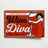 """Удостоверение """"Wine diva"""", 10х7,5 см"""
