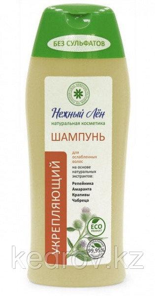 Шампунь УКРЕПЛЯЮЩИЙ для ослабленных волос 250 мл (Компас здоровья)