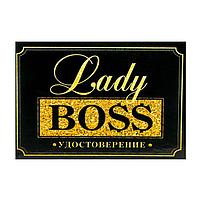 "Удостоверение ""Леди босс"", 10х7,5 см"