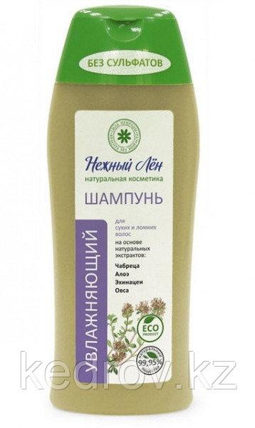 Шампунь УВЛАЖНЯЮЩИЙ для сухих и ломких волос 250 мл (Компас здоровья)