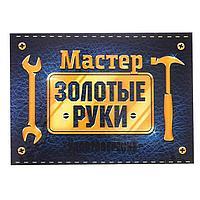 """Удостоверение """"Мастер золотые руки"""""""