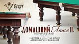 "Бильярдный стол ""Домашний-люкс II"", фото 3"